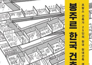 어서 와, 한국 건축은 처음이지?