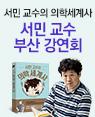 『서민 교수의 의학 세계사』 서민 교수 부산 강연