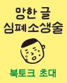 『망한 글 심폐소생술』 김주미 저자 북토크