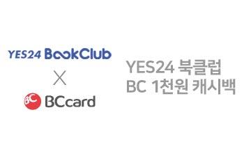 북클럽 BC카드 1천원 캐시백