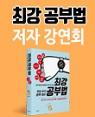 『최강 공부법』 이재훈 저자 특강 in 목동