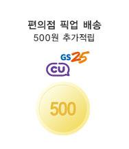 편의점픽업 500P 적립