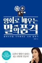단독 선출간 『영화로 배우는 말의 품격』