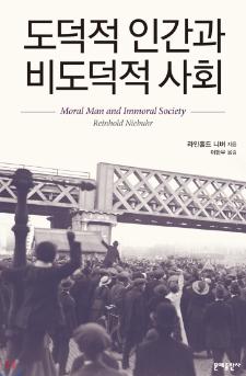 하루만 특가!『도덕적 인간과 비도덕적 사회』