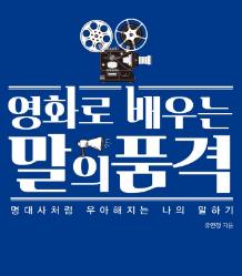하루만 특가!『영화로 배우는 말의 품격』