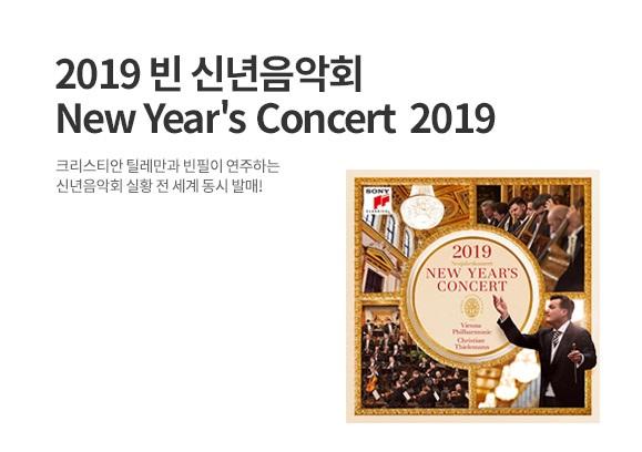 2019 빈 신년음악회