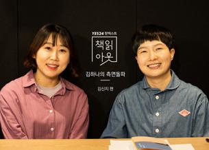 일상의 'ㅎ'을 모으는 김신지 작가