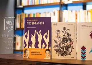 뇌, 글, 태도를 읽는 책