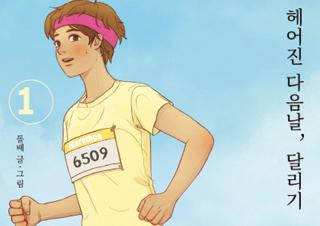 본격 달리기 권장 만화