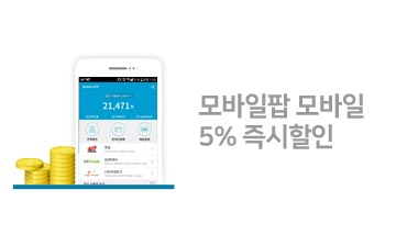 모바일팝 모바일 5% 할인
