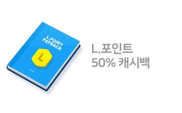 L포인트 50% 캐시백
