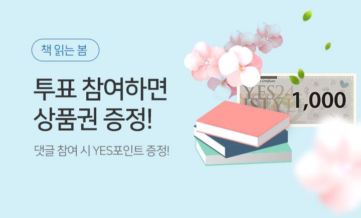 책 읽는 봄