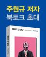 『메이드 인 강남』 출간기념 주원규 저자 북토크