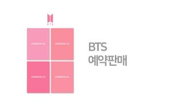 BTS 신보 예판