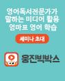 미디어 활용 엄마표 영어 학습 특강 1차(경기 기흥)