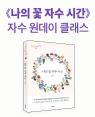 『나의 꽃 자수 시간』 정지원 저자 원데이클래스