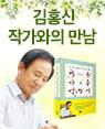 20주년 기념 특강 『하루 사용 설명서』 김홍신 저자