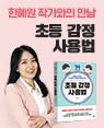 『초등 감정 사용법』 출간기념 한혜원 저자 특강