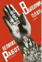 단독 선출간 『공산주의 포스터 6 조선민주주의인민공화』