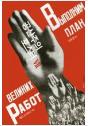 단독 선출간 『공산주의 포스터 7 베트남사회주의공화국』
