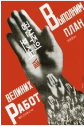 단독 선출간 『공산주의 포스터 8 쿠바공화국』