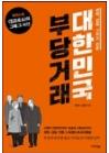 하루만 특가!『대한민국 부당거래』