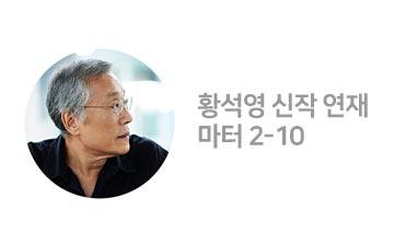 황석영 소설 연재