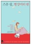 단독 선출간 『스무 살, 빨강머리 앤』