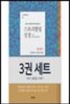 단독 선출간 『[세트] 스토리텔링성경 창출레 3권세트』
