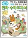 단독 선출간 『개념연결 만화 수학교과서 초등 1학년』