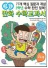 단독 선출간 『개념연결 만화 수학교과서 초등 2학년 』