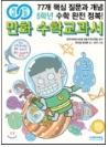 단독 선출간 『개념연결 만화 수학교과서 초등 5학년 』