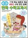 단독 선출간 『개념연결 만화 수학교과서 초등 6학년 』