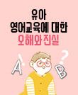 린다쌤 '내 아이 영어교육에 대한 오해와 진실'(2차)