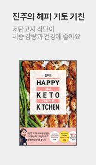 키토 키친