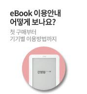 eBook 이용안내
