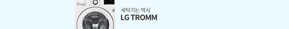 LG TROMM