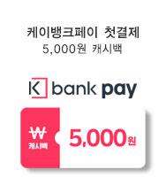 케이뱅크페이 5천원 캐시백