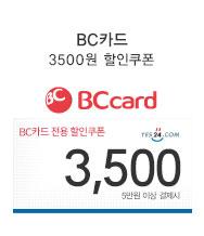 BC카드할인