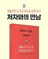 『예술가의 눈으로 세상을 바라보기』 임상빈 저자 북토크