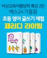 <재미있는 초등 영어 글쓰기 체험>김지나 선생님(기흥)