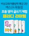 <재미있는 초등 영어 글쓰기 체험>김지나 선생님(목동)