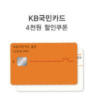 KB카드 4천원 할인쿠폰