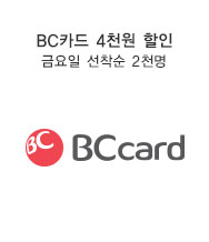 BC페이북 4천원 할인쿠폰