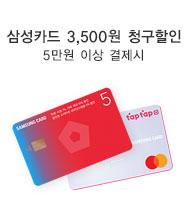 삼성카드 3500원 청구할인