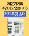 『작은 가게의 주인이 되었습니다』 장은혜 저자 북토크