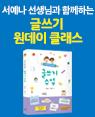 『어린이를 위한 글쓰기 수업』 서예나 저자 원데이클래스