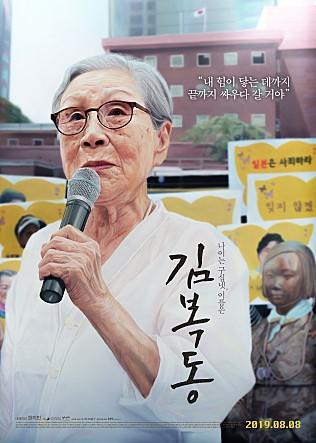 <김복동> 시사회 이벤트