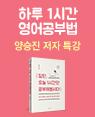 『일단, 오늘 1시간만 공부해봅시다』양승진 저자 북토크