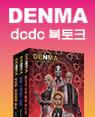 『덴마 어나더 에피소드』 dcdc 저자 북토크
